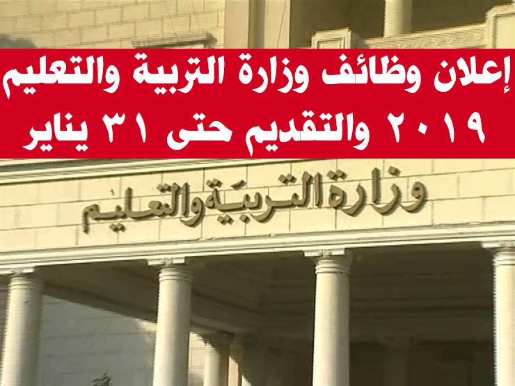 إعلان وظائف وزارة التربية والتعليم 2019 والتقديم حتى 31 يناير