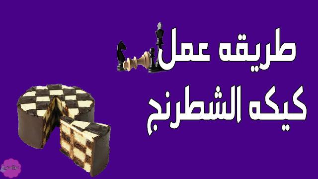 كيكة الشطرنج