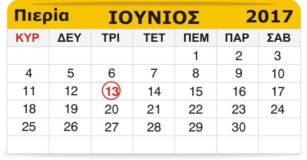 Γιορτάζουν σήμερα 13 Ιουνίου