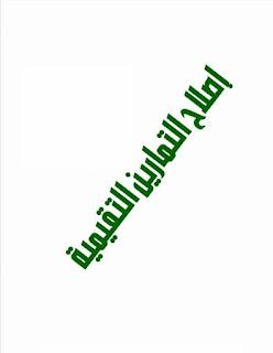 """5 - تمارين ملخصة لأهم قواعد اللغة العربية ."""".استعدادا لمناظرة السيزيام"""""""