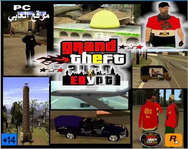 تحميل لعبة جاتا المصرية الاصدار الثالث برابط واحد مباشر مضغوطة ميديا فاير Download GTA Egypt
