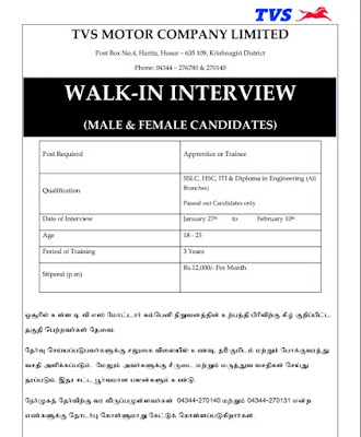 http://www.jobdashboard.in/hosur-tvs-company-walkin-recruitment-2018-fresher-apply-now/