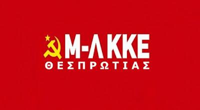 Ανακοίνωση του Μ-Λ ΚΚΕ Θεσπρωτίας για την απόφαση της κυβέρνησης να ξεπουλήσει τη ΔΕΗ