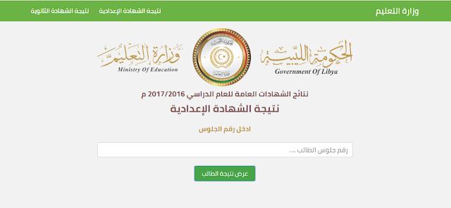 هنا روابط نتيجة الشهادة الإعدادية 2017 ليبيا على موقع منظومة الامتحانات وزارة التعليم الليبية  الان نتائج الإعدادية final result الدور الاول