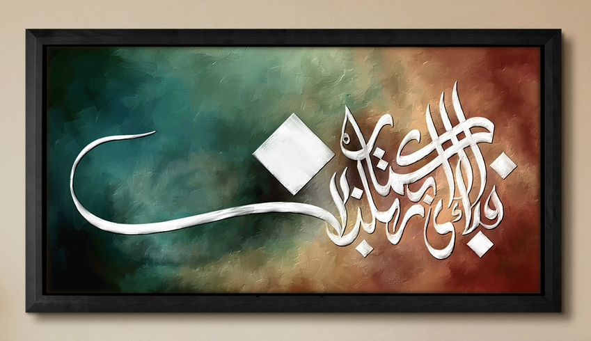 Best Arabic Calligraphy Canvas Art