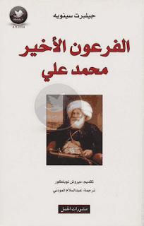 تحميل كتاب الفرعون الأخير PDF محمد علي