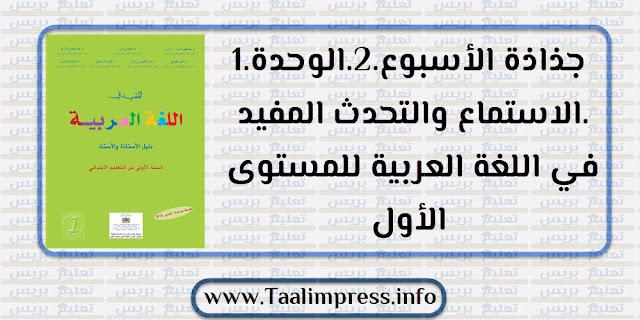جذاذة الأسبوع.2.الوحدة.1.الاستماع والتحدث المفيد في اللغة العربية للمستوى الأول