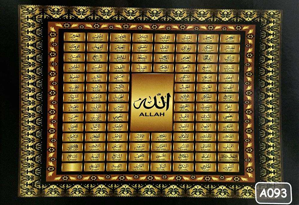 jual dinding wallpaper kaligrafi ALLAH