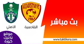 بث مباشر مباراة الاهلى والقادسية في الدوري السعودي 8-3-2019