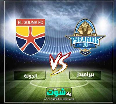 مشاهدة مباراة بيراميدز والجونة بث مباشر يلا شوت اليوم 19-2-2019 في الدوري المصري