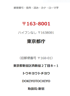 都庁 郵便番号