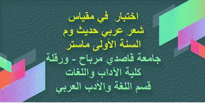 اختبار مقياس الشعر العربي الحديث %D8%B4%D8%B9%D8%B1+%