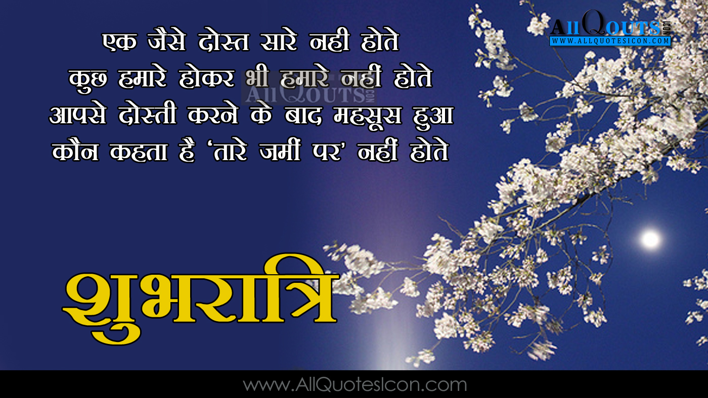 Good Night Hd Images With Quotes In Hindi | Wallpaper ...