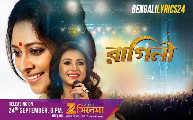 Raagini - Zee Bangla Cinema