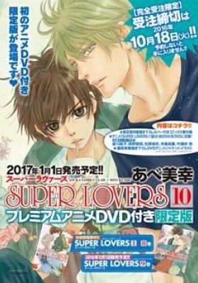 Super Lovers OVA