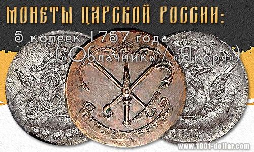 Монета 5 копеек 1757 года