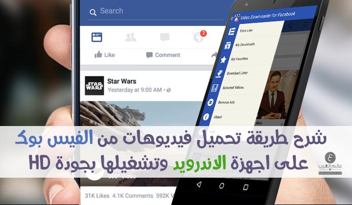 مللت من التطبيقات الكاذبة لتحميل الفيديو من الفيس بوك اليك هذا التطبيقات القوي وجرب واحكم