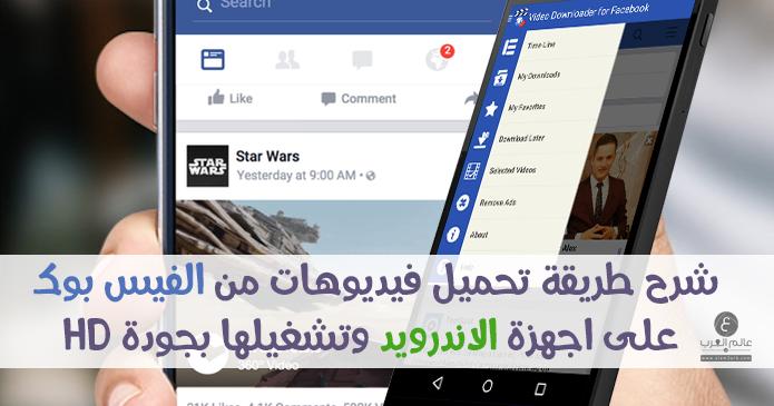 شرح طريقة تحميل فيديوهات من الفيس بوك على اجهزة الاندرويد وتشغيلها