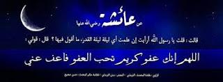 Doa Rasulullah di Akhir Ramadhan
