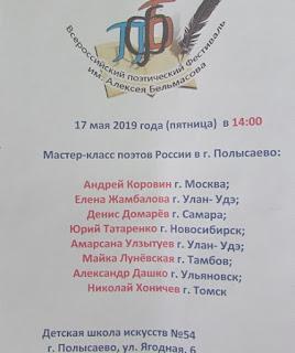 Поэты России