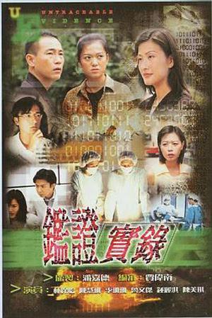 Xem Phim Truy Tìm Bằng Chứng 2 1999