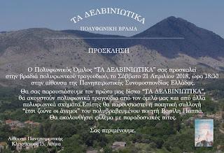 https://vostiniotis-video.blogspot.gr/2018/04/blog-post_26.html