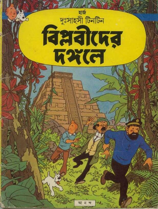 COMIC BITS ONLINE: SOME NOTES ON THE OFTEN ODD WORLD OF INDIAN COMICS!
