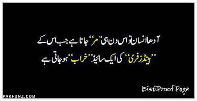 funny urdu whatsap jokes-images-poetry 3