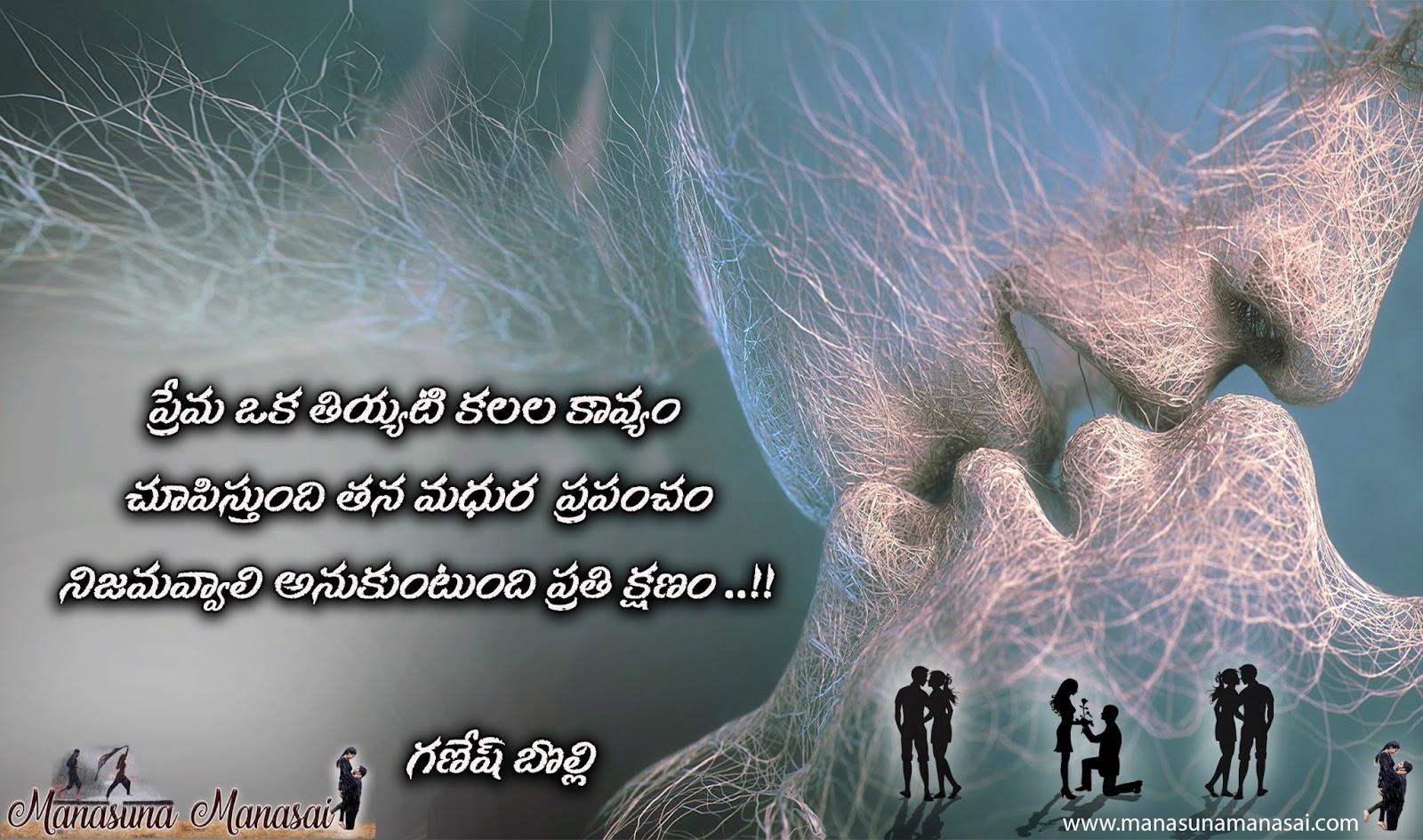 Telugu Love Quotes Love Hd Kavithalu Prema Kavithalu Kavithalu
