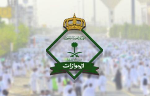 6 Months Imprisonment And 50 Thousand Riyals Fines For Traveling On Illegal Pilgrims