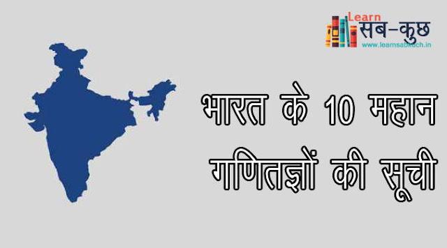भारतीय 10 महान गणितज्ञों की सूची
