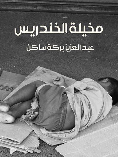 تحميل روايات عبدالعزيز بركة ساكن pdf