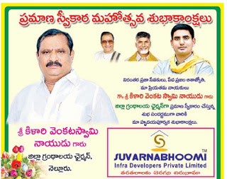 suvarnabhoomi, sri kalari venkata swami naidu  chairman district library nellore