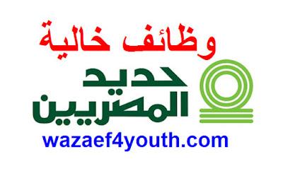 """وظائف خالية بشركة حديد المصريين """" ابو هشيمة """" للمؤهلات العليا والتقديم اونلاين علي النت"""