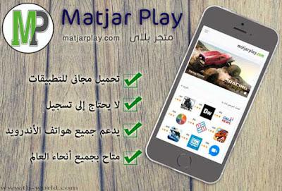 تطبيق-Matjar-Play-أحدث-وأكبر-متجر-عربي-لتنزيل-تطبيقات-الأندرويد-مجانا