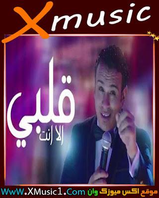 اغنيه قلبى الا انت لـ محمود الليثى من فيلم الماء والخضرة والوجة الحسن 2016