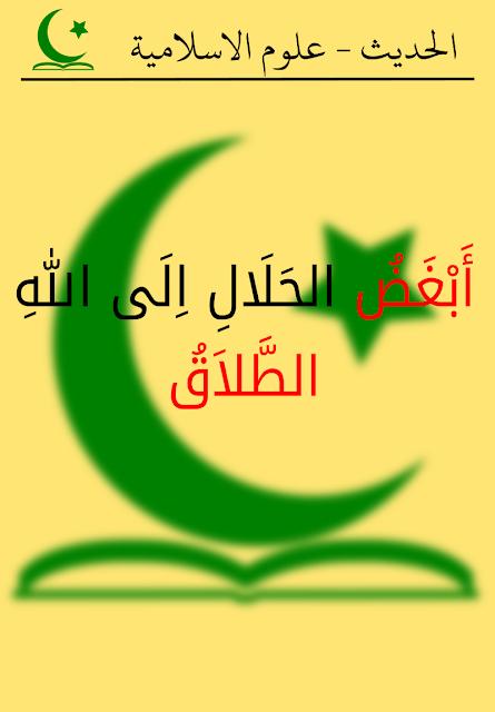 hadits thalaq ulumul islamiyah
