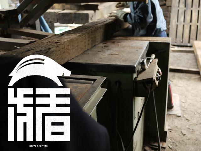 新年 年賀 枕木 2019 中古枕木 カット