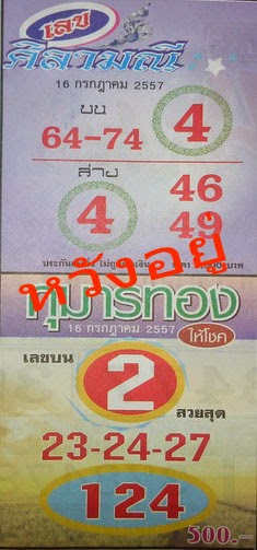 Thai Lotto 3up Hot Game 16-07-2014