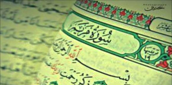 ملاحظة لاحظها أحد العلماء الذين اعتنقوا الإسلام بان سورة مريم تشهد على أن القرآن من عند الله