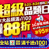 【ibon mart】六大品類滿$1100結帳88折