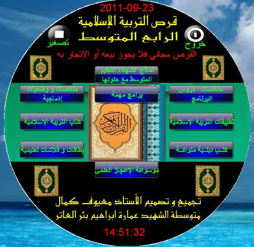 تحميل قرص التربية الإسلامية 2017 سنة رابعة متوسط