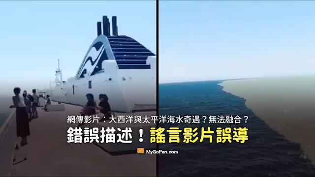 大西洋與太平洋海水奇遇 兩片海水無法融合 謠言 影片