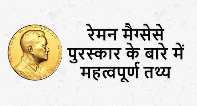 रेमन मैग्सेसे पुरस्कार महत्‍वपूर्ण तथ्‍य - Ramon Magsaysay Award Important Facts in Hindi