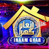 انعام گھر Inaam Ghar Passes and Registration Audition Geo Tv  Aamir Liaquat 2017