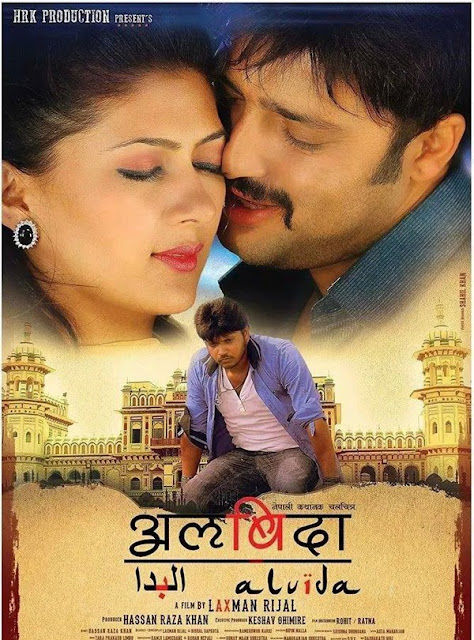 Nepali Movie - Alvida
