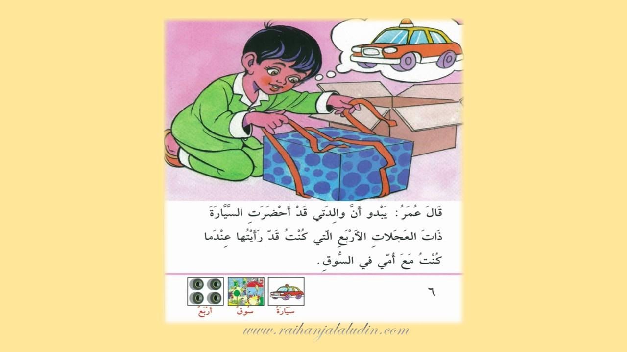 Koleksi Cerita Kanak Kanak Dalam Bahasa Arab Raihan Jalaludin S Blog