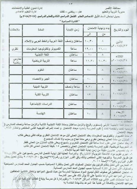 جدول امتحانات الصف الأول الاعدادي 2018 محافظة الأقصر الترم الثاني آخر العام