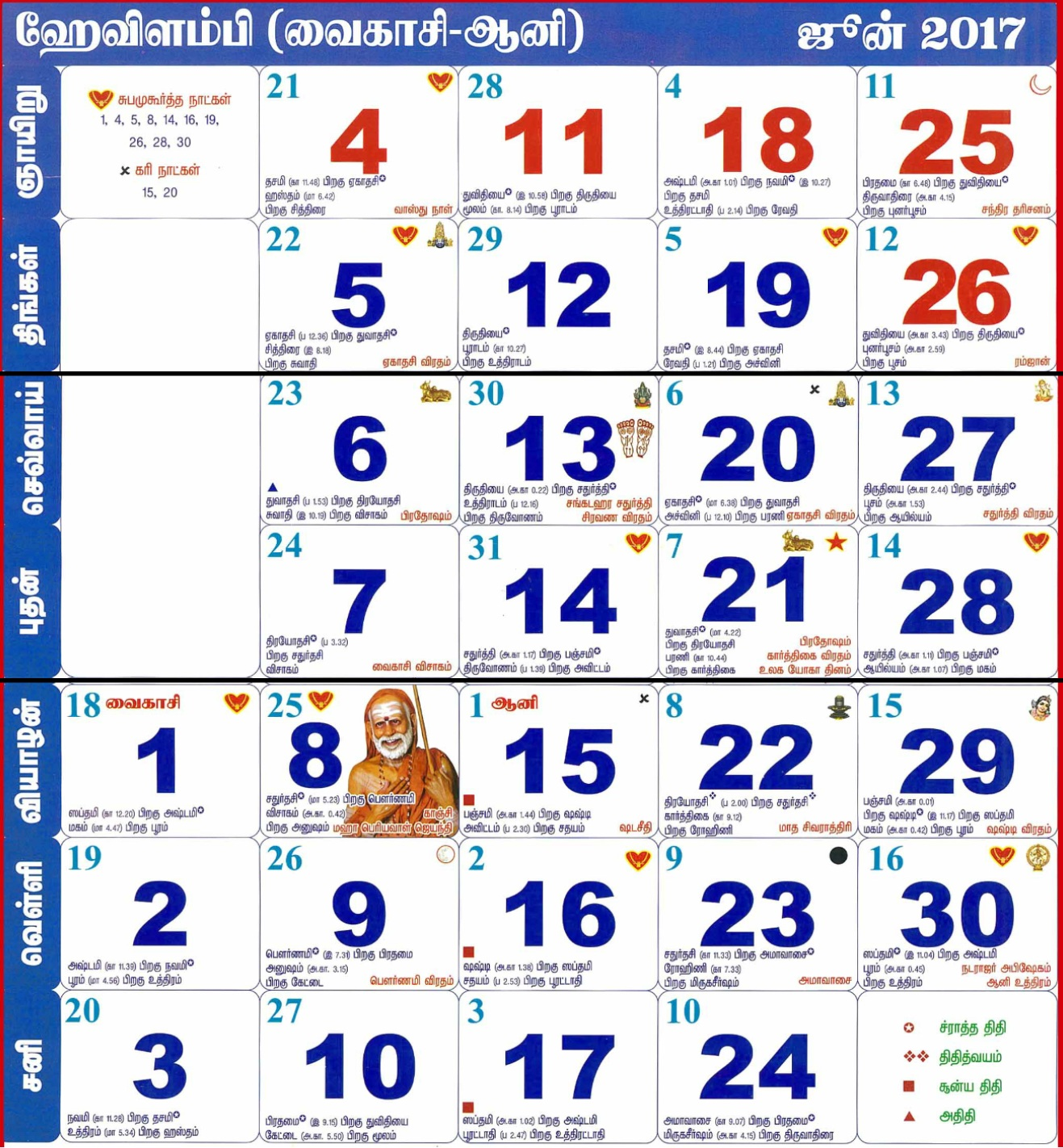 Daily Features Thursday June 8 2017: 2017 JUNE Monthly Tamil Calendar