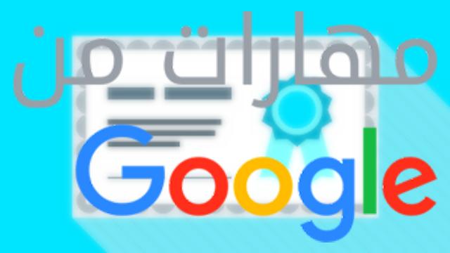 أحصل على شهادة بالمجان في مجال التسويق الكتروني دروس بالعربية من جوجل